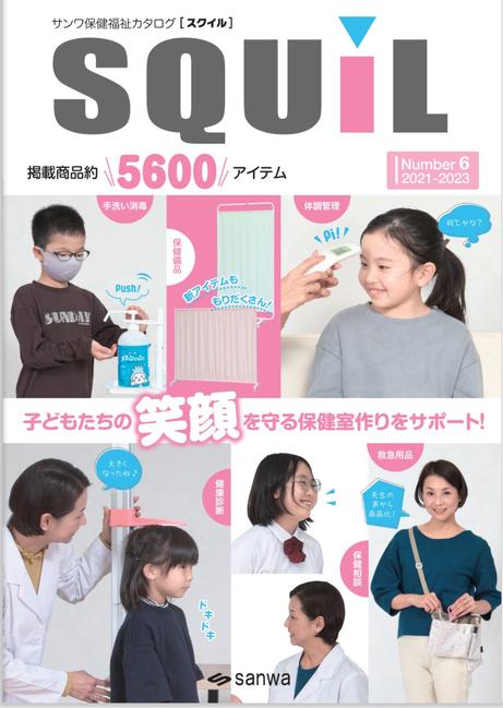 ★スクイル6 サンワ保健福祉用品カタログ