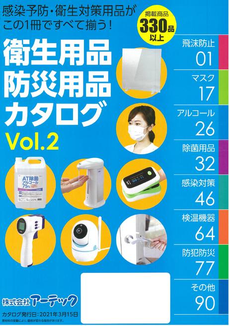 ★アーテック 衛生用品防災用品Vol2