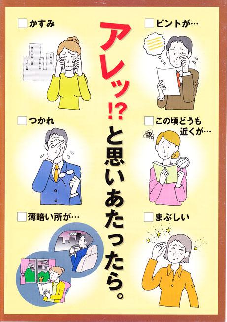 目がぼやける、目がかすむ、眼のピントが合わない。飛蚊症、緑内障、黄斑変性症が気になる方へ。