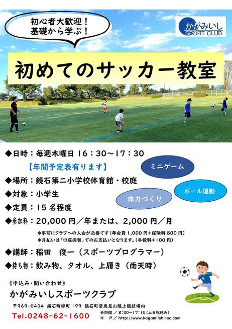 初めてのサッカー教室,小学生,初心者