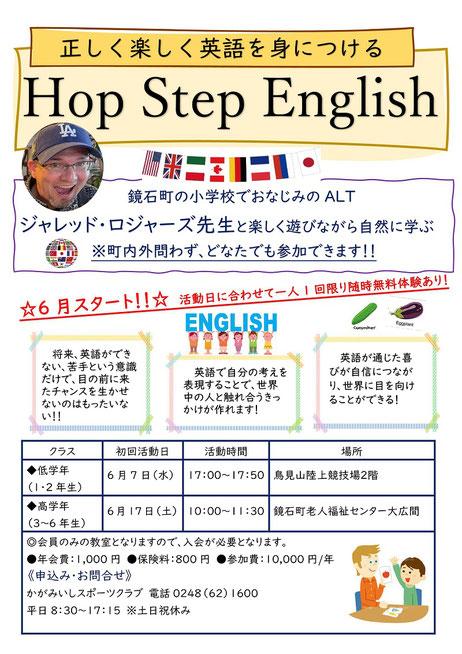 ホップ ステップ イングリッシュ,Hop step English,ジャレッド・ロジャーズ先生