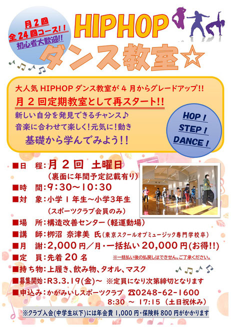 HIPHOP,ヒップホップダンス,柳沼奈津美
