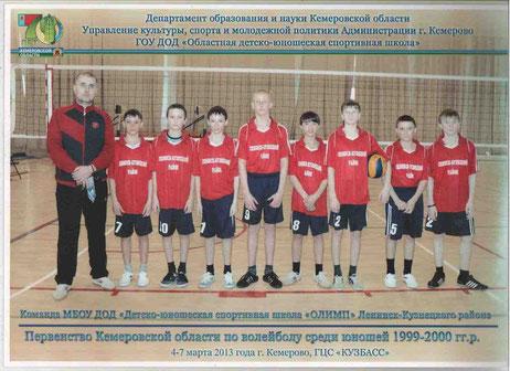 Первенство кемеровской области по волейболу среди юношей 1999-2000 г.р.