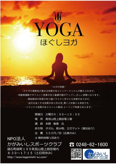 ヨガ,yoga