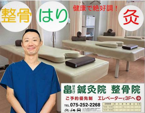 【京都市中京区烏丸御池】京都三条烏丸治療院、畠鍼灸院整骨院のおすすめ第1位は働く女性の腰痛です。