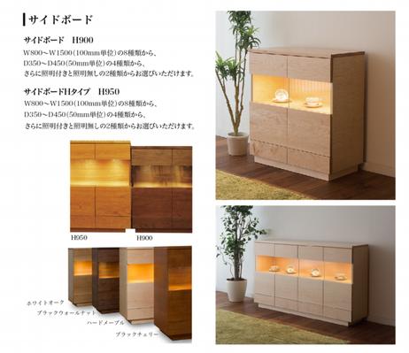 サイドボード スコラ scora  リビングボード 家具 インテリア 栃木県 東京デザインセンター