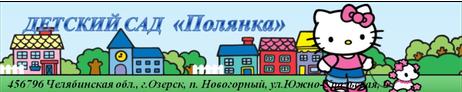 """МБДОУ """"Полянка"""""""