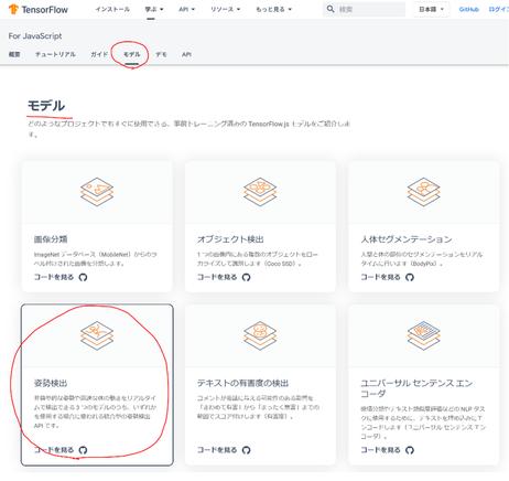 [5] Tensorflow.js