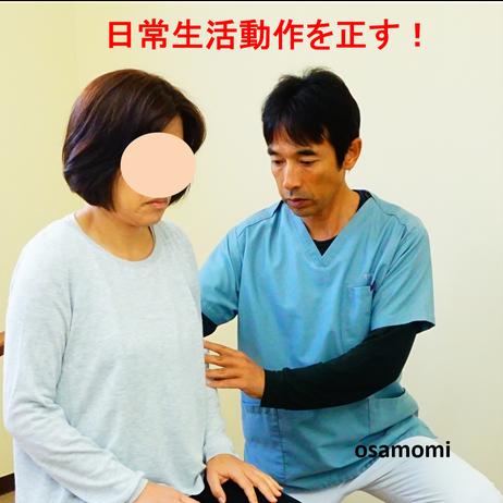 オサモミ整体院 日常生活動作を改善 昭島