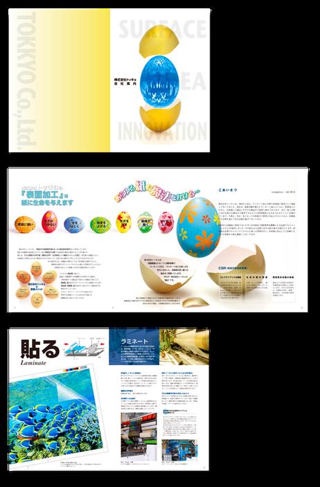 印刷加工会社の会社案内パンフレット制作