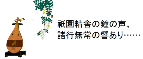 祇園精舎の鐘の声、諸行無常の響あり……