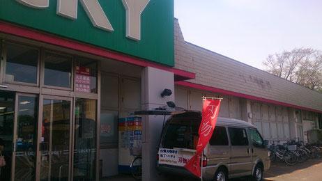 ラッキー菊水元町店