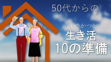 セミナー「50代からの生き活10の準備」
