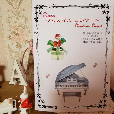 諫早市ピアノ、ハープ教室 発表会