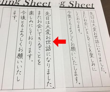 ペン 習字 通信