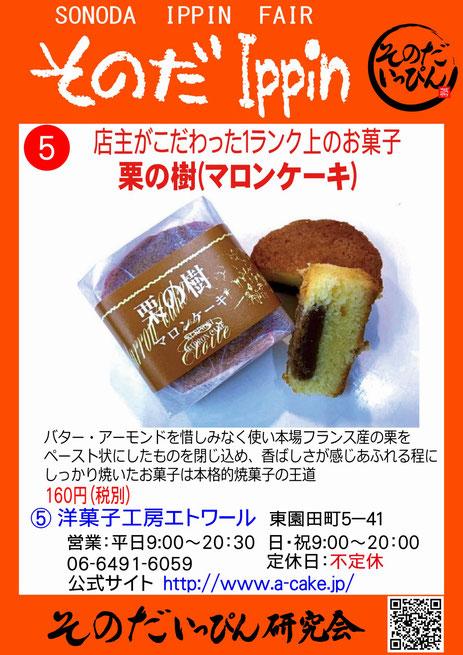 栗の樹(マロンケーキ)