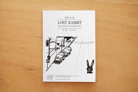 イタリア・ボローニャ国際絵本原画展にて販売中の絵本「迷子のうさぎ」表紙