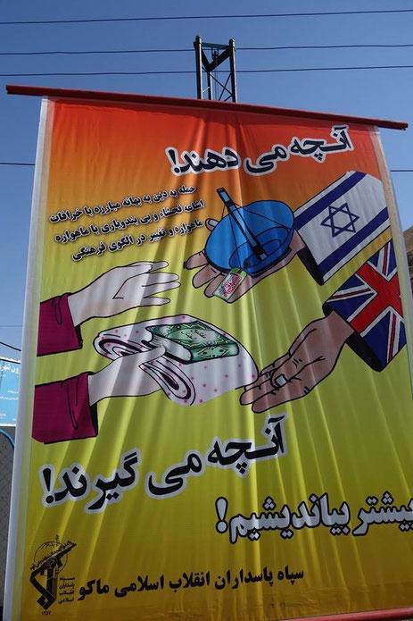政治的には英米及びイスラエルと激しく対立。西側の日本は英米側の主張ばかり聞こえてきますが、イランにだってイランの言い分はあるはずです。