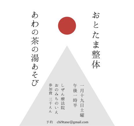 ototama_awa