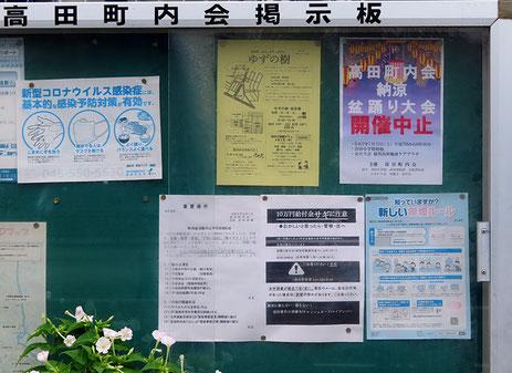 高田町内会の掲示板には夏の盆踊りの中止を知らせる掲示も
