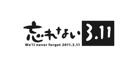 ▲IBC岩手放送「忘れない3.11」ロゴタイプ