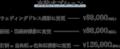 【衣装オプション】・ウェディングドレス撮影に変更:88,000円(税込)・振袖羽織袴撮影に変更:88,000円(税込)・打掛or白無垢or色無垢撮影に変更:126,000円(税込)