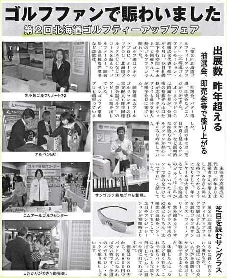 2013.4.20北海道ゴルフライフ掲載記事
