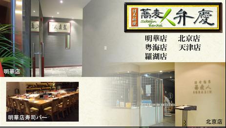蕎麦人弁慶 中国店舗の詳しい内容を見る