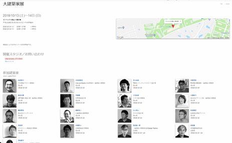 ASJ岡山スタジオ大建築家展に参加@コンベックス岡山