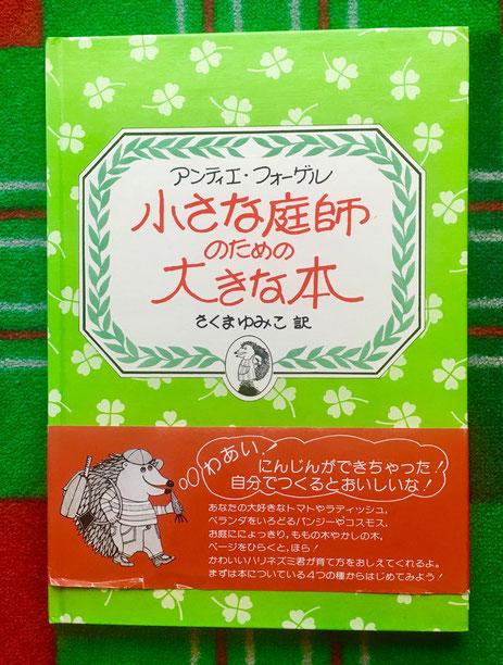 Das große Buch für kleine Gärtner -  japanische Ausgabe