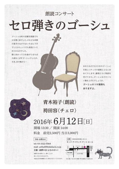 朗読コンサート「セロ弾きのゴーシュ」青木裕子、袴田容、キッド・アイラック・アート・ホール
