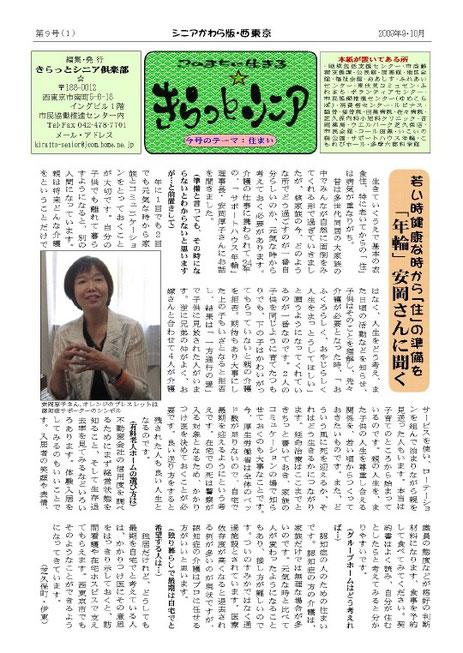 シニアかわら版9号(2009年9・10月)