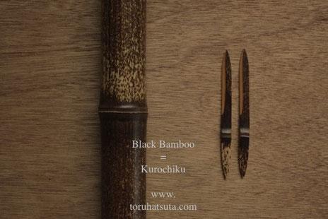 淡竹の仲間の黒竹と、黒竹の菓子切り