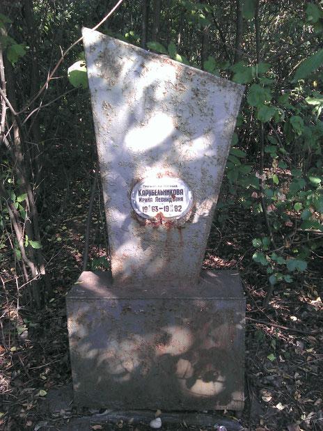 チカティロの7人目の犠牲者イリーナ・カラベルニコワの追悼碑。