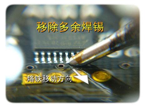 单片机引脚焊锡粘连清理方法