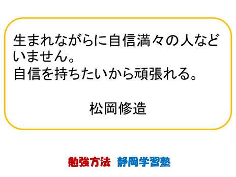 静岡市 駿河区 塾 学習塾、 数学、英語、算数 中学生 小学生 葵区、確認テスト、小テスト