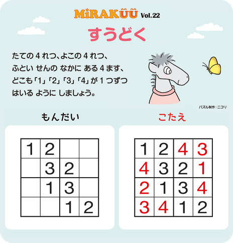MiRAKUU vol.22「すうどく」