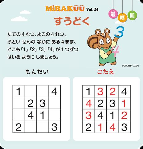 MiRAKUU vol.24「すうどく」