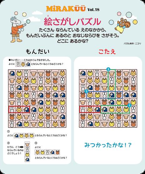 MiRAKUU vol.18「絵さがしパズル」