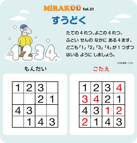 MiRAKUU vol.21「すうどく」