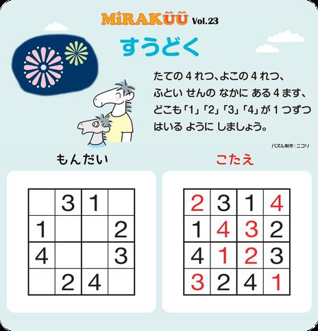 MiRAKUU vol.23「すうどく」