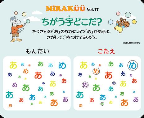 MiRAKUU vol.17「ちがう字どこだ?」