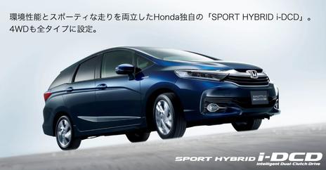 新型シャトル「スポーツハイブリッドi-DCD」スポーティーな走りを