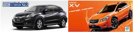 <車種比較:VEZELとSUBARU XV>