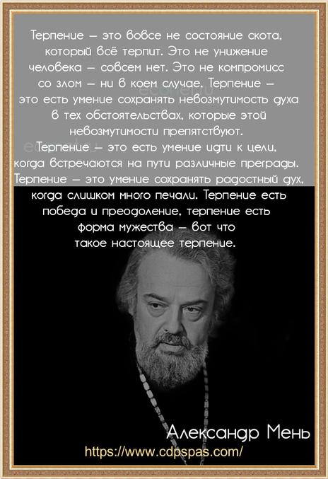 Православный психолог cdpspas.com О терпении