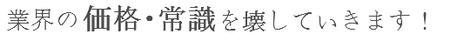 福井のホームページ制作、SEO会社のTONOSAMAの紹介