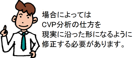 場合によってはCVP分析の仕方を現実に沿った形になるように修正する必要があります。