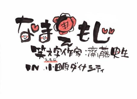 小田原ダイナシティ、こどもの日、父の日、母の日、なまえもじ、笑文字、プレゼント、誕生日