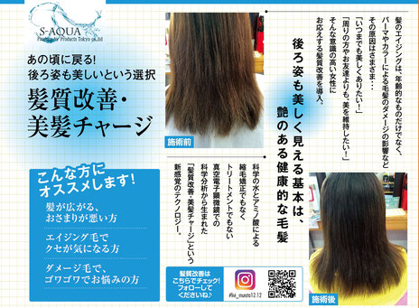 豊橋の髪質改善、美髪チャージができるLiviムラタ