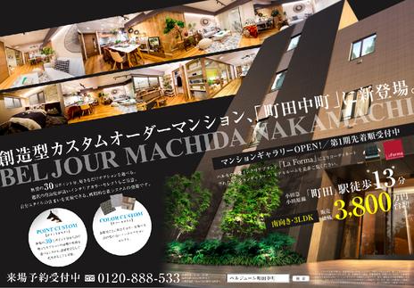 マンションの宣伝にはポスティングがとても有効です。当社は八王子市でポスティングを行う専門業者です。